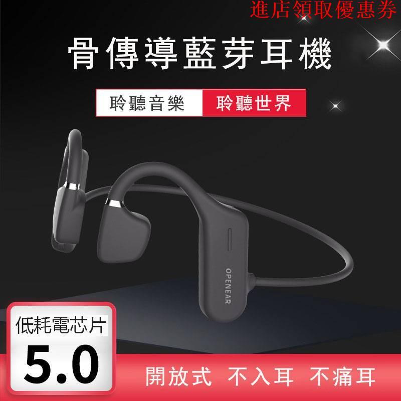 ✨現貨免運✨ 🎧現貨熱銷🎧OPENEAR Trio 骨傳導 無線耳機 運動 跑步 藍牙耳機 不入耳 無痛 防