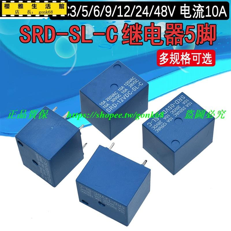元器件》家電控制繼電器SRD-3V/5V/6V/9V/12V/24V/48VDC-SL-A/C 4/5腳 10A