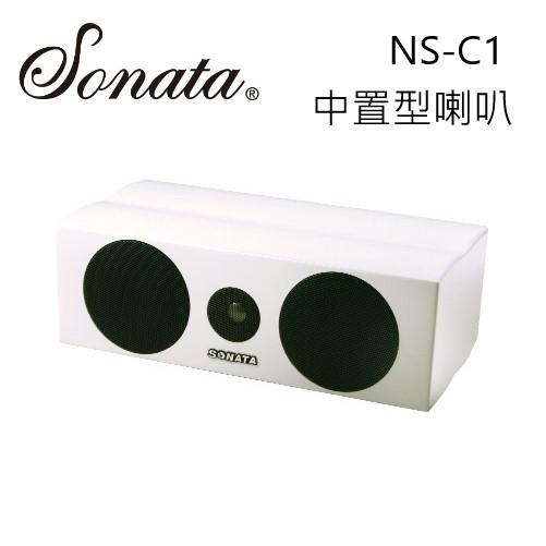 SONATA NS-C1 中置型喇叭 白色 鋼烤 公司貨 (私訊再優惠)