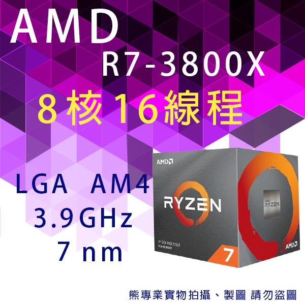 熊專業★ AMD R7-3800X (Ryzen 7 3800X) 國際三年保固 盒裝