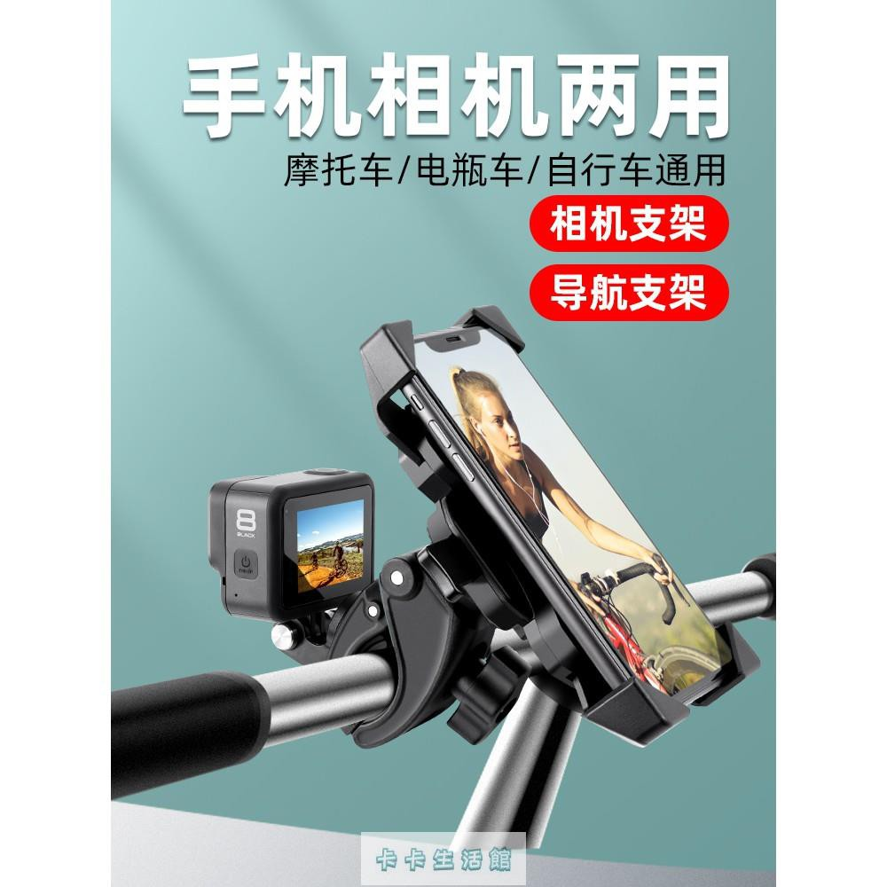 【卡卡居家館】gopro機車支架導航支架gopro支架insta360oner配件運動相機騎行配件車把支架自行車機車手機