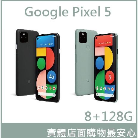 全新  Google Pixel5 黑 8+128G 原廠保固一年 二手機貼換價可多支貼換 公司貨【承靜數位-六合】