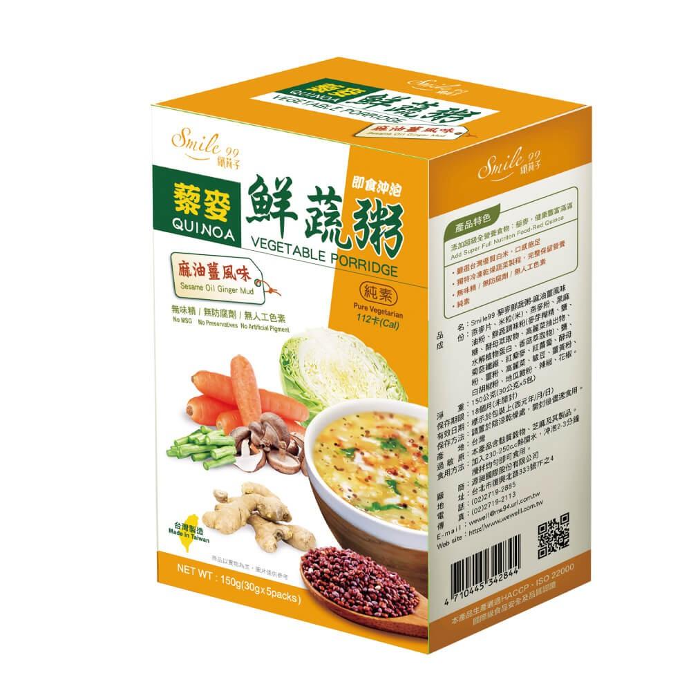 【Smile99】藜麥鮮蔬粥-麻油薑風味(30g×5入)(純素)