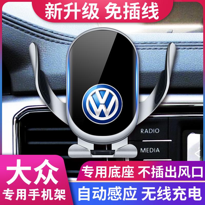 【自動開合】福斯 專用手機架 tiguan LAVIDA Golf  POLO PASSAT BORA 汽車導航自動支架