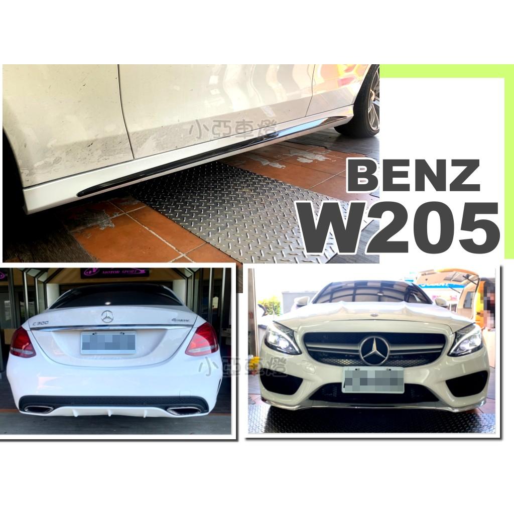 小亞車燈改裝*全新 Benz W205 C200 C300 改 AMG 前保桿 側裙 後保桿 空力套件 AN 素材
