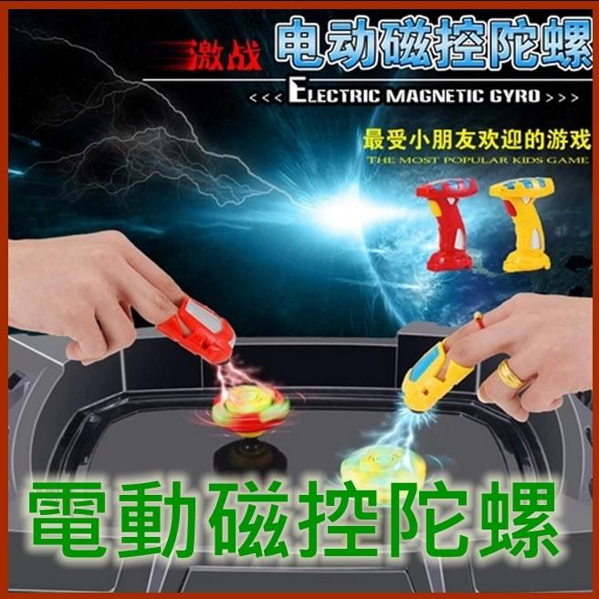 新款電動磁控陀螺 磁性魔幻陀螺對戰盤/雙人對戰手指操控陀螺遊戲/戰鬥陀螺/玩具/遊戲/兒童/生日禮物01 現貨Q15