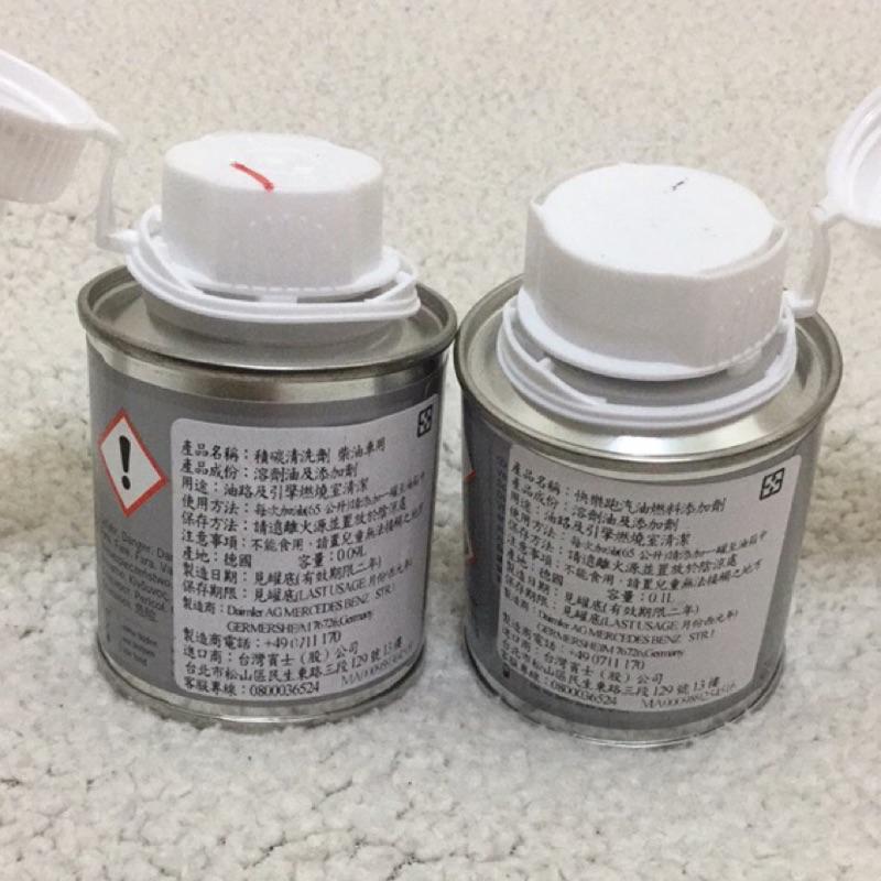 Benz 賓士原廠快樂跑 汽油精 柴油精