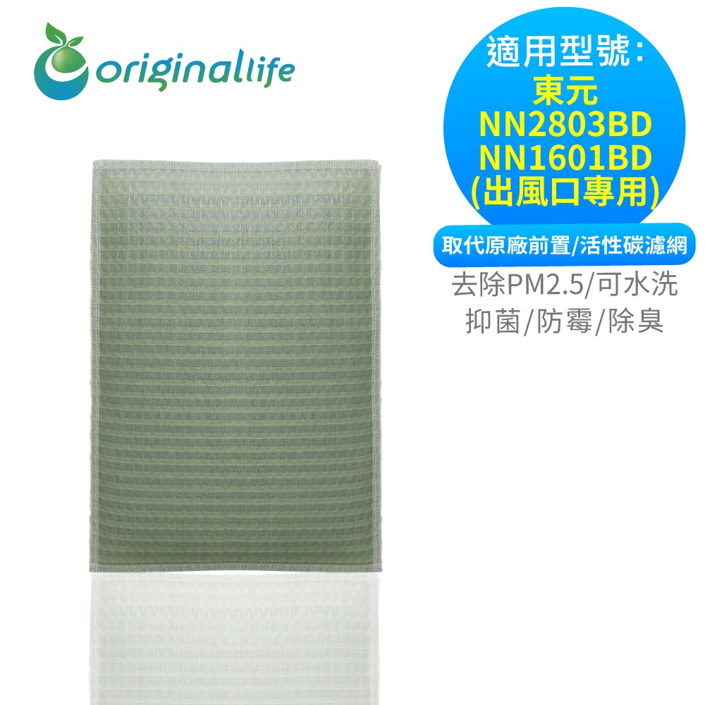 Original Life清淨型濾網 東元適用:NN2803BD/NN1601BD(出風口專用) 取代活性碳濾網