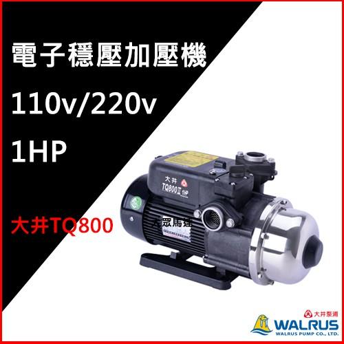 (@大眾馬達~@)~大井TQ800B*TQ800*1HP電子穩壓加壓機、抽水機、高效能馬達、低噪音。