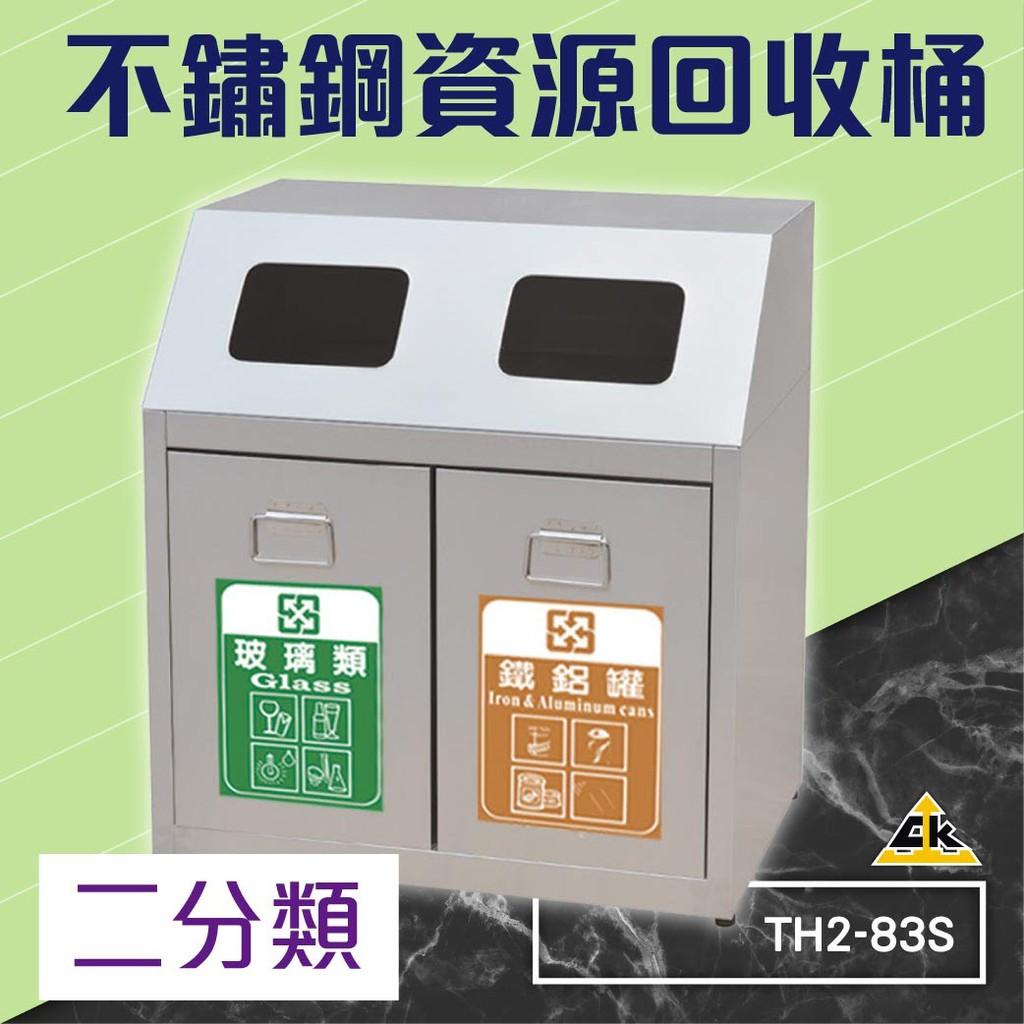 【公司貨 量大可議價】不鏽鋼二分類資源回收桶 TH2-83S (環保資源/回收桶/垃圾桶/紙簍/資源回收箱/分類桶)