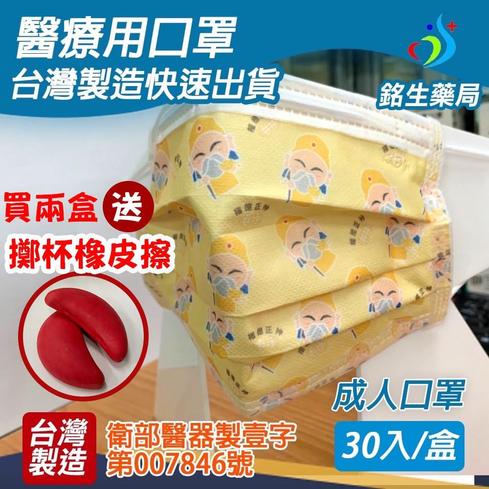 【銘生藥局】台灣製造醫療用成人口罩-福德正神土地公口罩保平安-買2盒就送限量擲杯橡皮擦-(宏瑋)