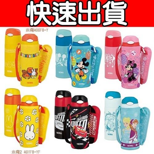 《快速出貨》膳魔師【FHL-400FB/FHL-400FDS/FHL-401FB/FHL-401FDS】保冷瓶0.4L