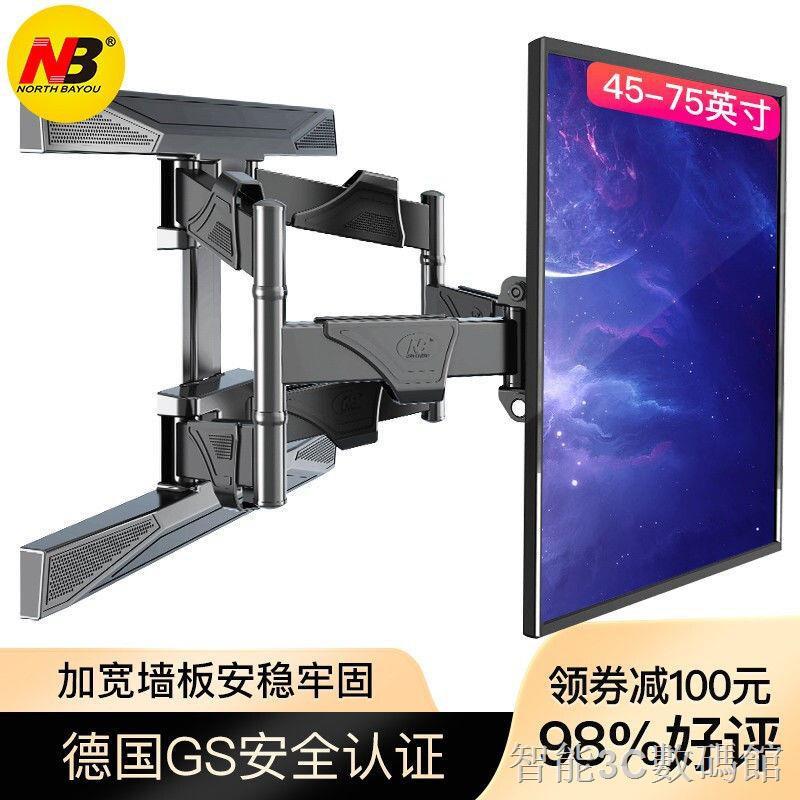 ⭐智能數碼⭐✆NB767-L600(45-75英寸)電視掛架通用電視支架伸縮旋轉電視架nbP7