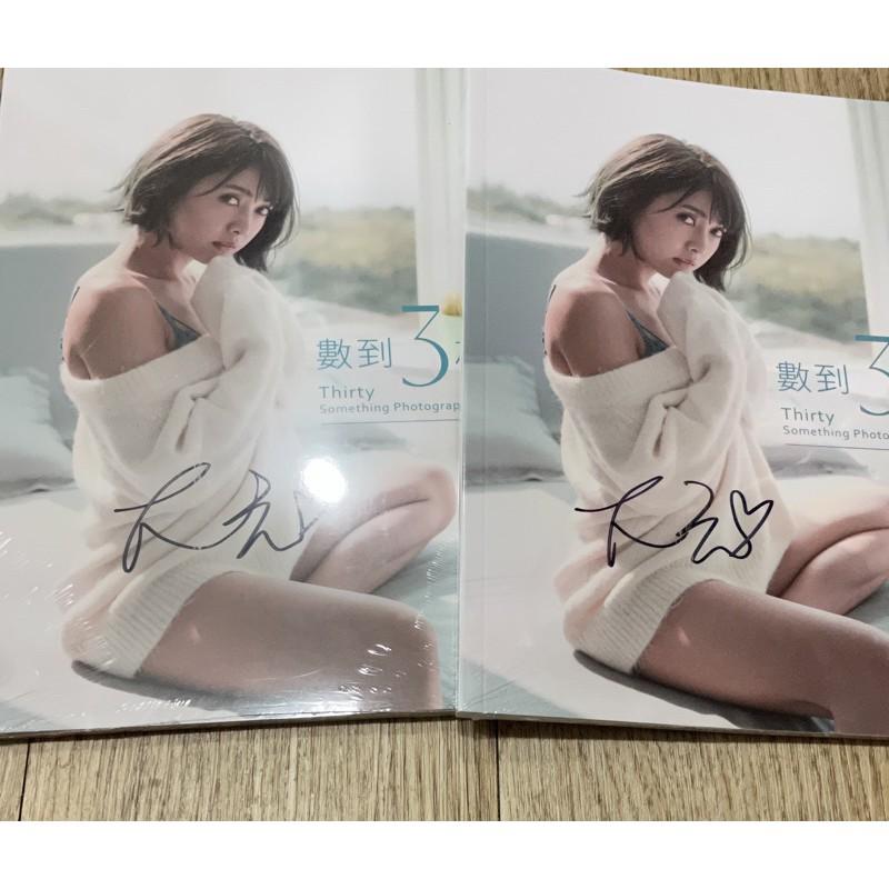 林艾璇 大元簽名寫真書 親筆簽名 寫真集
