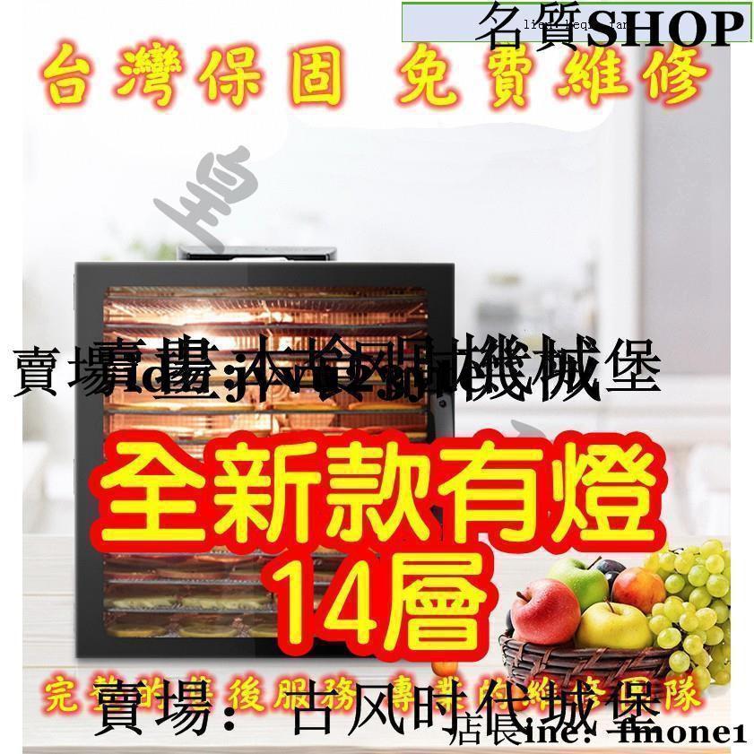 可發到付#商家uck團購 最新款 6層8層12層14層全玻璃 乾果機 低溫烘烤箱 食物烘乾機 食物乾燥機 果乾機寵