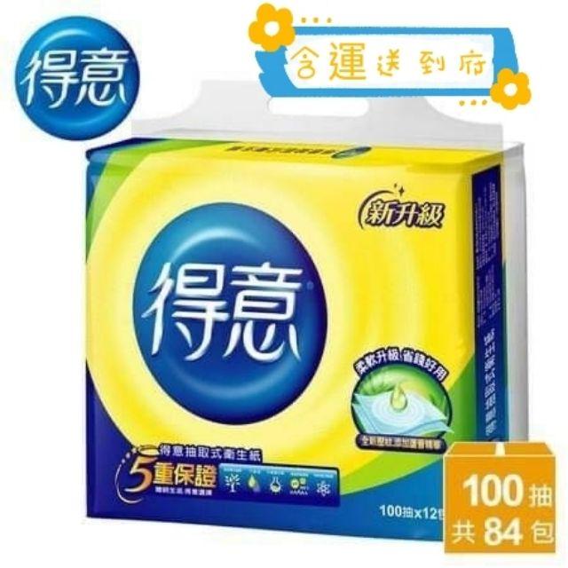 得意抽取式衛生紙-100抽*84包/箱