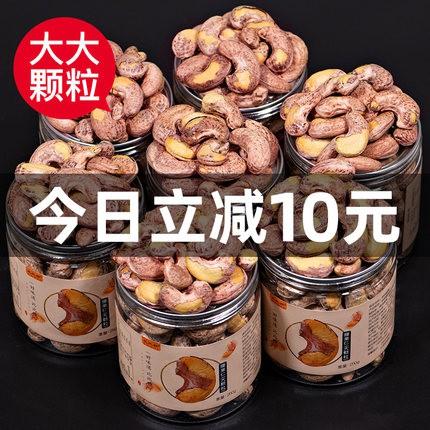 ☛新口味☚比比妙帶皮大腰果仁紫皮原味鹽焗腰果連罐裝500g堅果炒貨越南特産