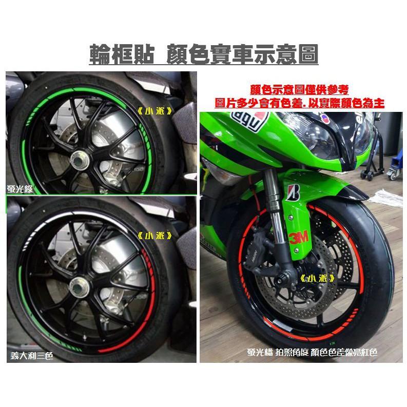 《小派》三色 反光 輪框貼 17吋 台灣製 國旗 輪圈貼紙 反光貼紙 Z900 Z650 NINJA650