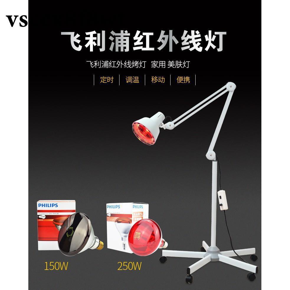 特價/飛利浦紅外線理療燈 烤燈 理療燈 家用 紅光燈神燈遠紅外線電烤