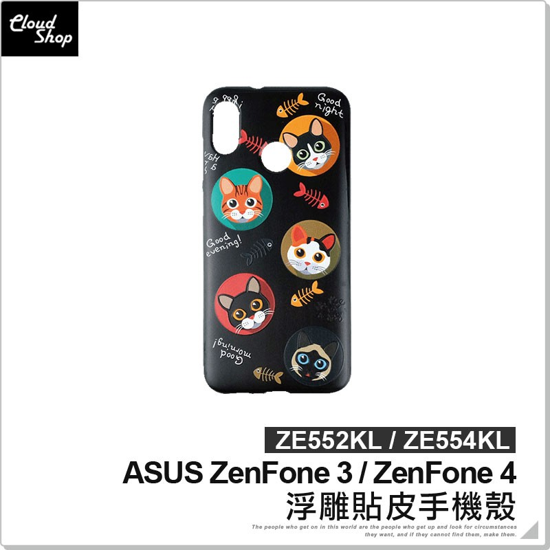 ASUS 浮雕貼皮手機殼 ZenFone3 ZE552KL ZenFone4 ZE554KL 保護殼 保護套