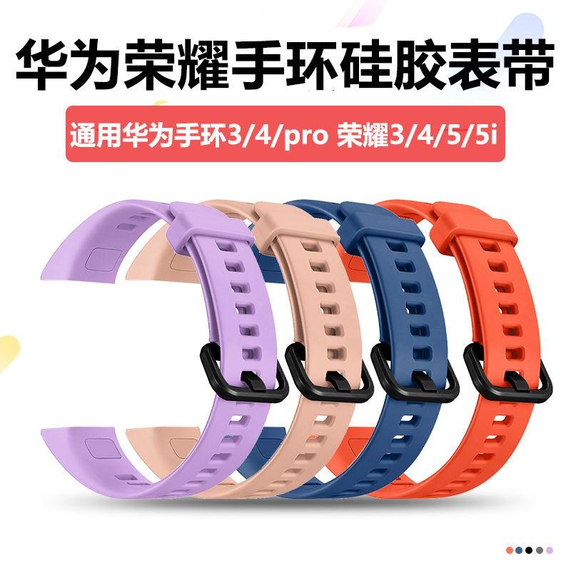 翼豐·榮耀手環3/4/5/5i表帶華為4pro替換帶智能手表硅膠nfc版腕帶band