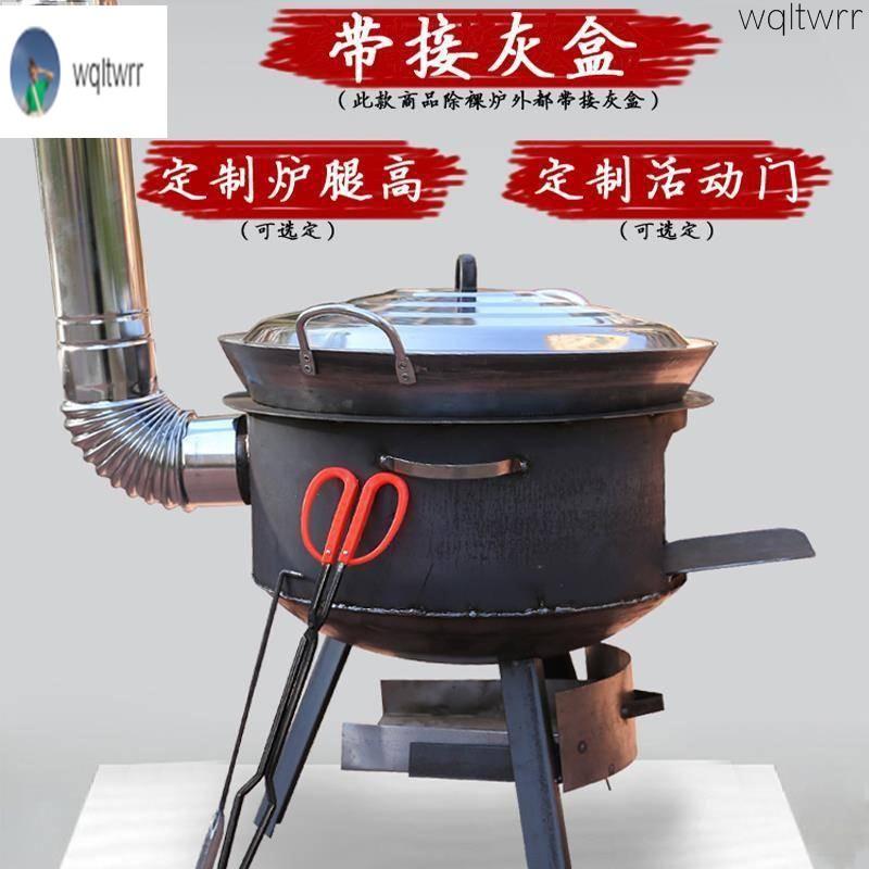 [精品特賣]柴火爐戶外地鍋爐移動鋼板爐農村戶外野&精品特賣營炊野便攜取暖爐燒劈柴爐