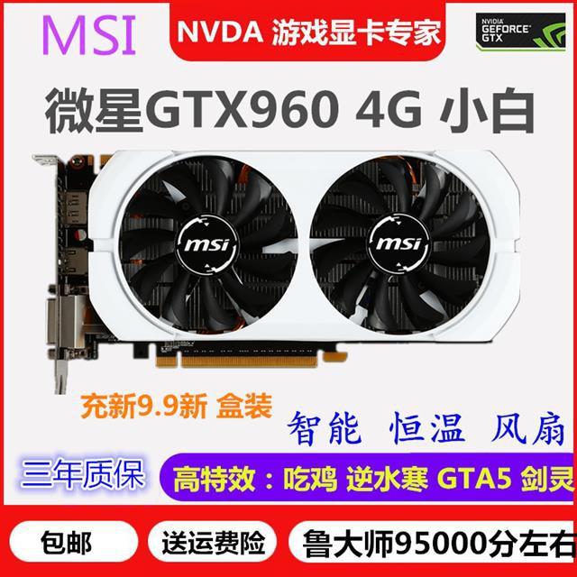 ❤現貨速發❤ 微星GTX960 4G 吃雞臺式機獨立電腦游戲顯卡2g獨顯