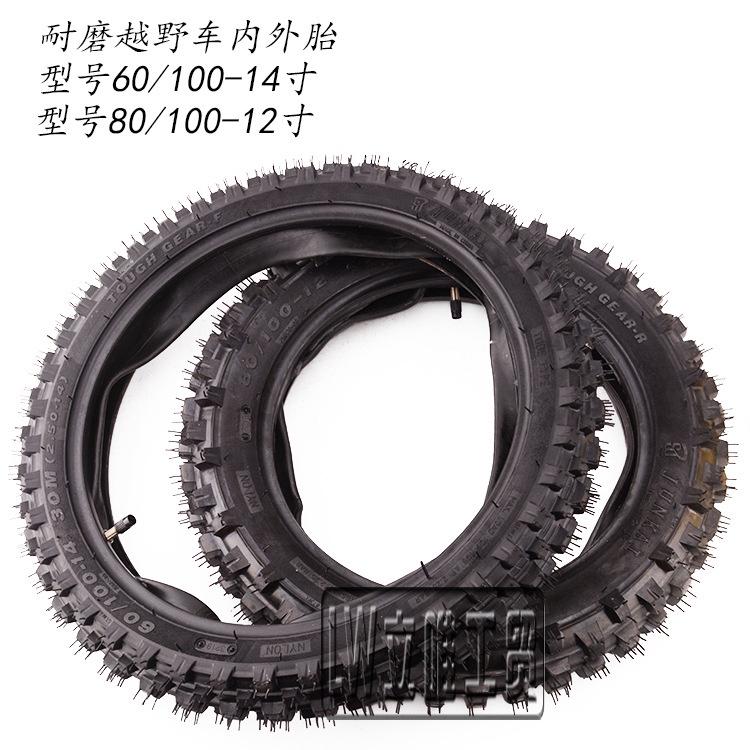 越野摩托車配件輪胎前輪胎60/100-14寸后輪胎80/100-12寸內外輪胎