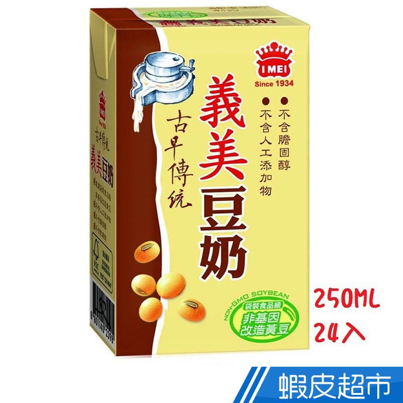 義美 豆奶 250mlx24入(全素)  現貨 蝦皮直送