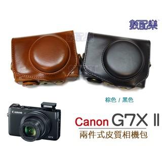 Canon G7 X G7X Mark II 二代 MK II 相機皮套 復古皮套 相機包 皮套 皮質包 送背帶 台中市