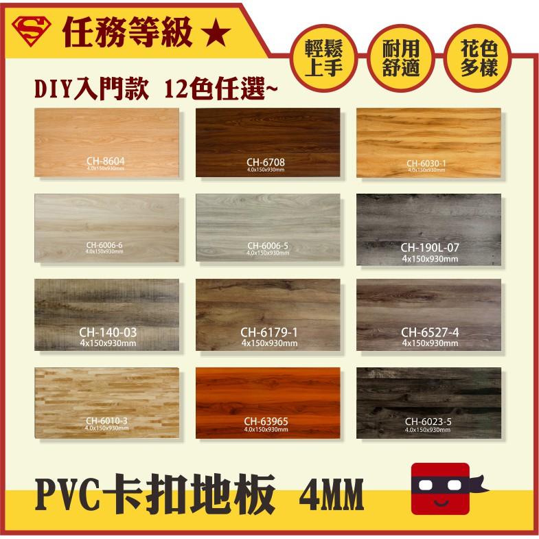 DIY卡扣式塑木地板/塑膠地板/拼接地板/木紋地板/超耐磨地板/套房裝修改造