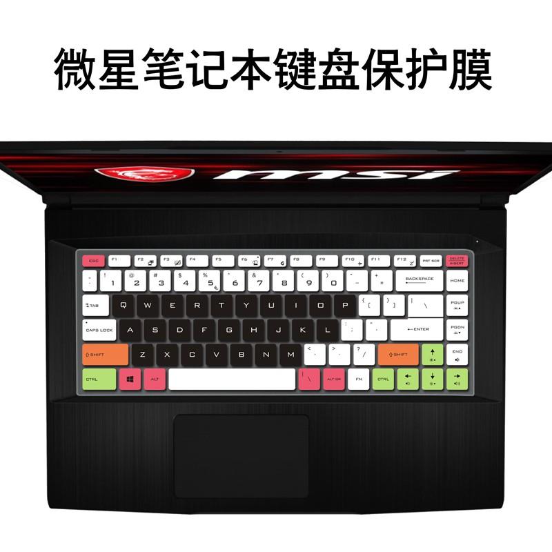 微星MSI鍵盤膜✿微星GS65筆記本GF63鍵盤保護膜P65電腦PS42 PS63機械革命S1防塵罩