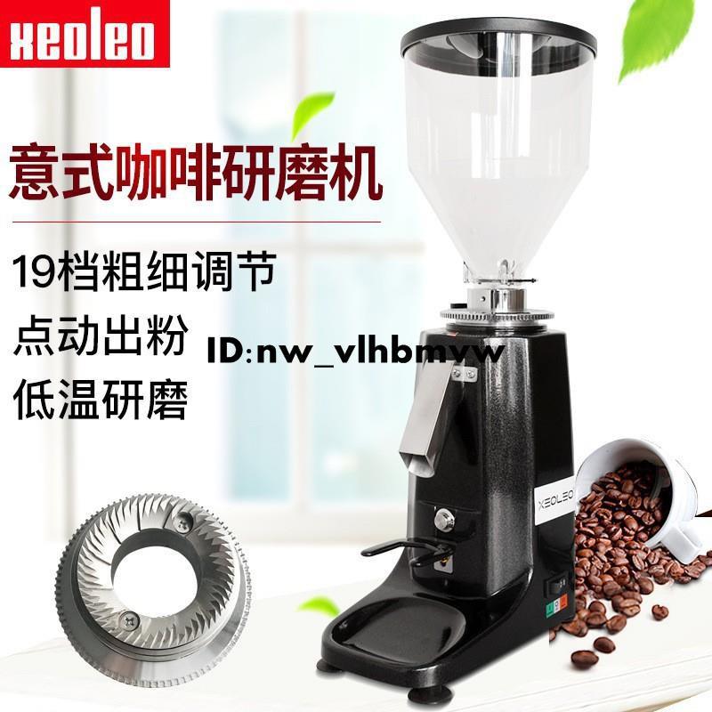 【新品限時下殺】咖啡機 商用電動磨豆機專業意式咖啡研磨器 點動開關磨粉機平刀磨盤110V