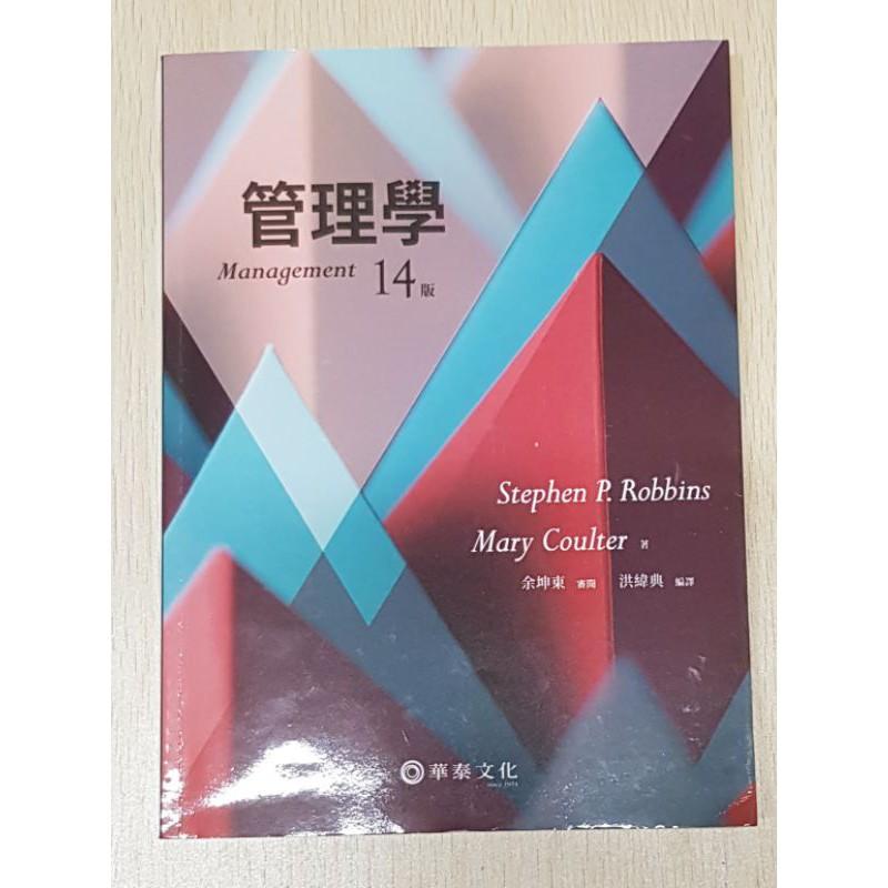 ❗近全新❗【管理學14版】華泰文化