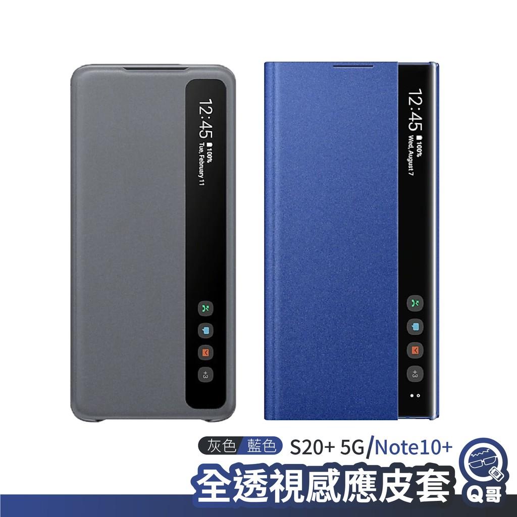 三星 全透視感應皮套 手機殼 保護皮套 三星保護殼 灰色 藍色 適用S20+ 5G Note10+ SA11