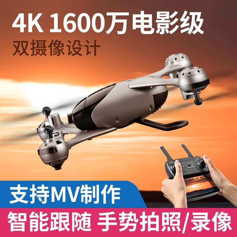 [航點子科技] M6空拍機 高清4K版 送VR 流定位 MV製作 一鍵起飛 無人機 非z5 f11 tello 空拍