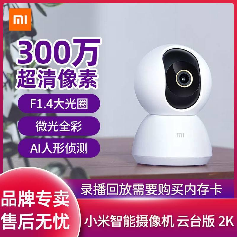 小米智能攝像機2K雲台版攝像頭360度全景高清家用監控寵物孩子