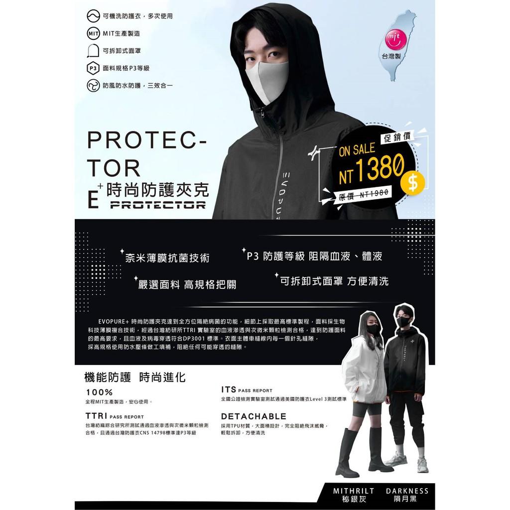 機能時尚防護夾克(白.黑)送口罩白色已到貨,黑色8/20以後到貨