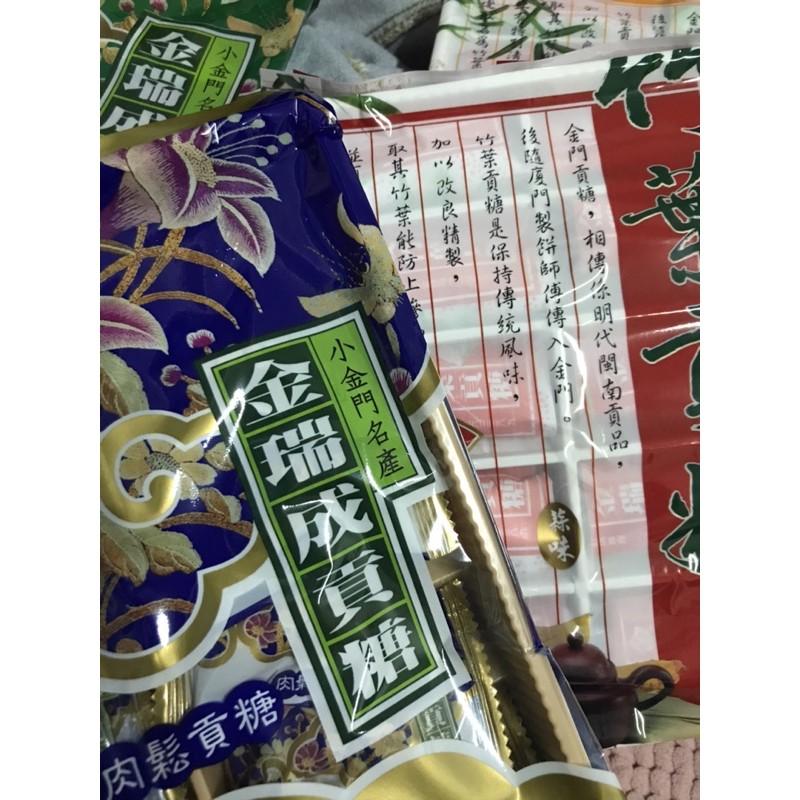 金瑞成貢糖 多種口味 金門名產 最新包裝 金門貢糖