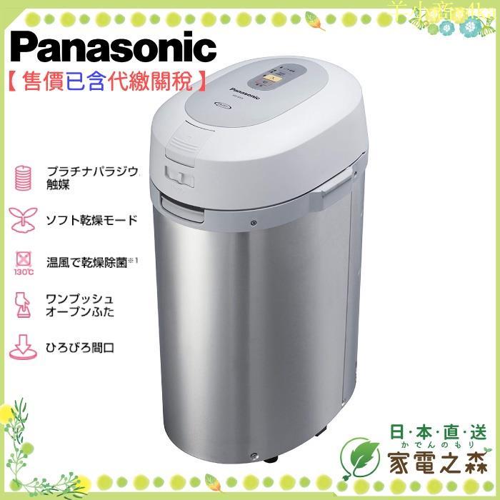 Panasonic MS-N53XD 溫風式廚餘處理機 廚餘機 含稅空 除菌 MS-N53