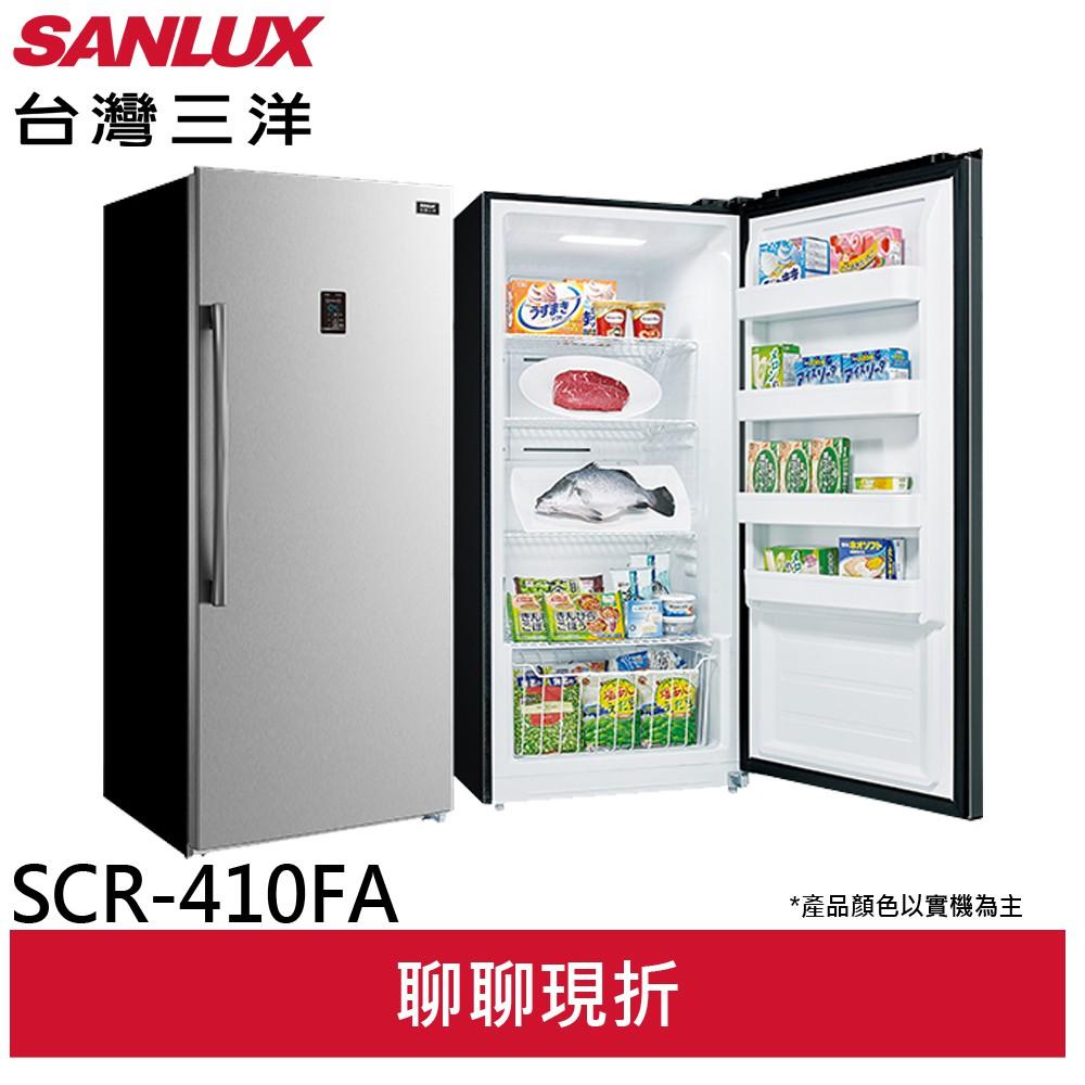 【台灣三洋】 410L 直立式冷凍櫃 SCR-410FA(領卷92折)