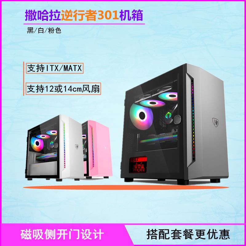 撒哈拉逆行者301桌上型電腦電腦桌面小主機殼側透遊戲水冷MATX粉色主機殼