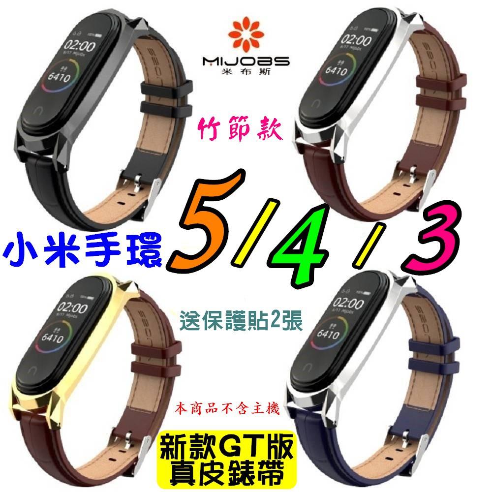 現貨 GT版 小米手環5 小米手環4 小米手環3 皮帶款 替換錶帶 真皮腕帶 替換腕帶 真皮錶帶 竹節款 米布斯 取代