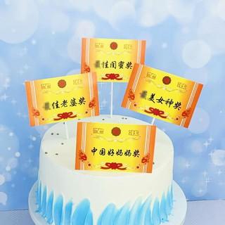 現貨出售可批發3枚 獎狀生日蛋糕裝飾插牌老公老婆老爸獎媽媽獎插旗插件烘焙裝扮