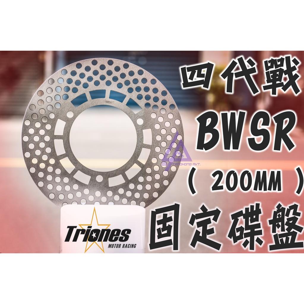 三重賣場 川歐力士 固定碟盤 固定碟 後碟 碟盤 200MM 勁戰 四代戰 BWSR  日本鋼 4代勁戰後碟 煞車碟盤
