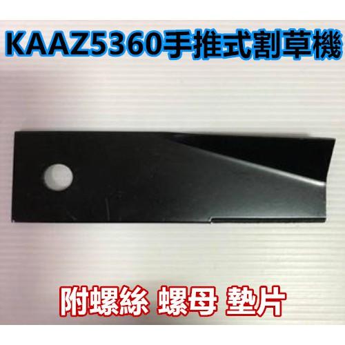 【阿娟農機五金】 KAAZ 佳姿 5360 推式割草機 割草刀片 割草機 刀片 (平面厚)