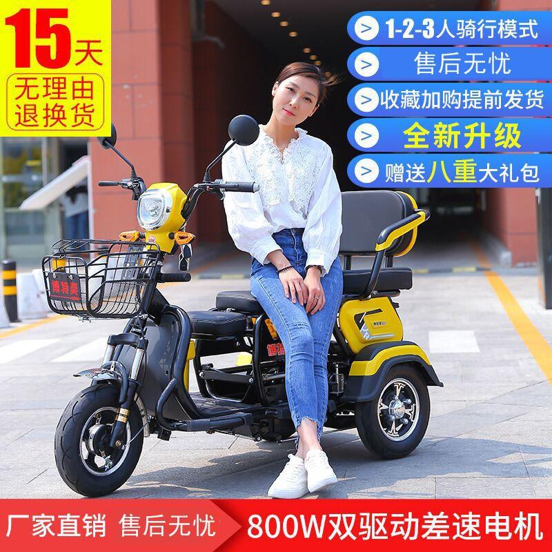 電動車免運新款休閑電動三輪車家用代步車接孩子老年人女性小型電動車