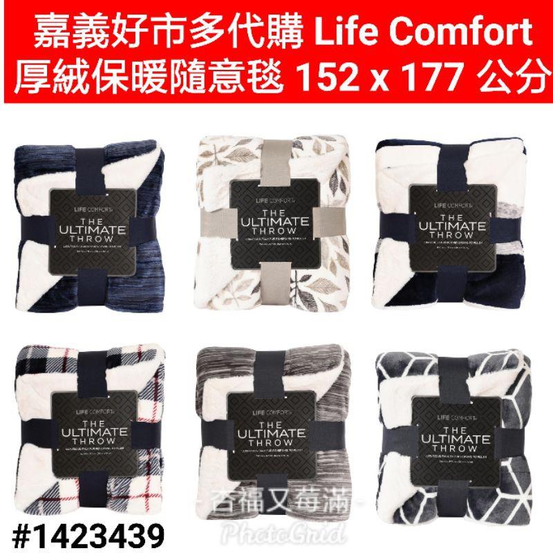 life comfort 厚絨保暖隨意毯 152x177 公分 好市多隨意毯 好市多毛毯 好市多毯子 厚絨保暖隨意毯