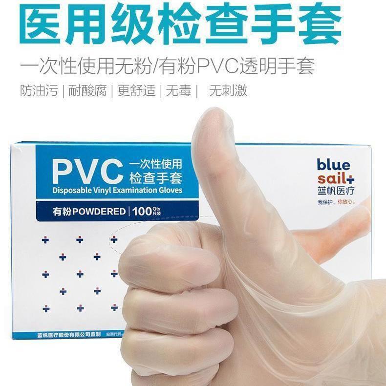 藍帆醫療一次性pvc醫用檢查手套100只裝塑料加厚耐磨薄膜透檢驗手套 拋棄式手套 居家清潔手套 美髮手套