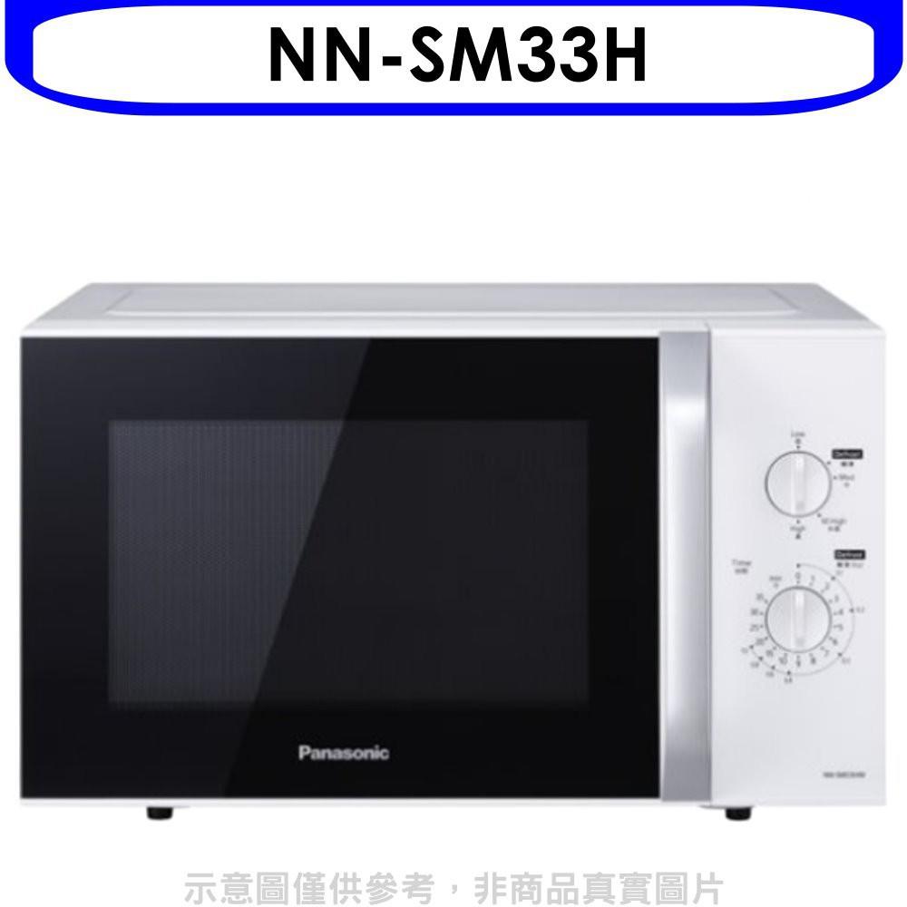 Panasonic國際牌【NN-SM33H】25L機械式微波爐 分12期0利率